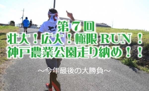 神戸ワイナリーで「年末走り納め」参加者を募集中