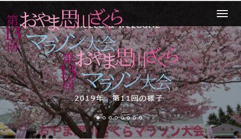 春を感じる魅力満載のイベント「おやま思川ざくらマラソン」