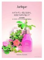 ローズの成分をぜいたくに配合した化粧水が限定発売