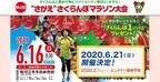 """さくらんぼが食べ放題「""""さがえ""""さくらんぼマラソン大会」"""