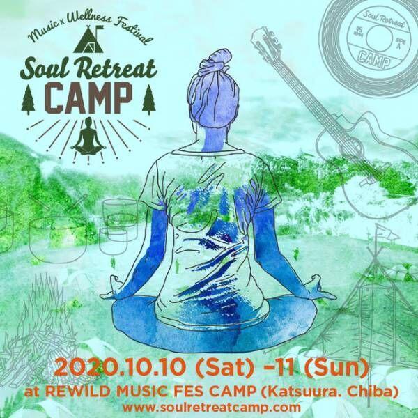 音楽、瞑想、ヨガ、フードで心を整えるキャンプフェス「SOUL RETREAT CAMP」