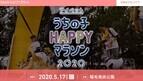日本最大級のドッグマラソン「アイペット うちの子HAPPYマラソン」