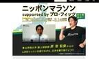 参加費無料「ニッポンマラソン supported by プロ・フィッツ」開催