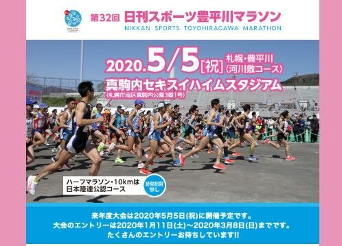 マラソンシーズン到来「日刊スポーツ豊平川マラソン」