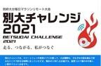 別府大分毎日マラソンリモート大会「別大チャレンジ2021」参加者を募集中