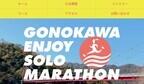 「第1回 江の川エンジョイソロマラソン」2月に開催
