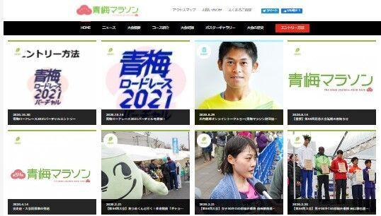 青梅マラソン初のオンラインマラソン、来年2月に開催