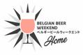 自宅で楽しむ「ベルギービールウィークエンド」