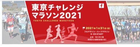 自己ベストへの挑戦「東京チャレンジマラソン2021」