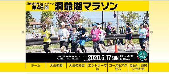 景色ロケーションは最高「洞爺湖マラソン2020」