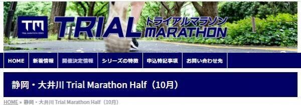 「静岡・大井川 Trial Marathon Half」エントリー受付中