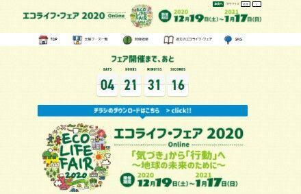オンラインイベントを実施「エコライフ・フェア2020 Online」