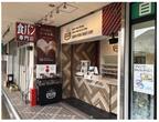 3時間で完売!「高級食パン」専門店が川崎市でオープン