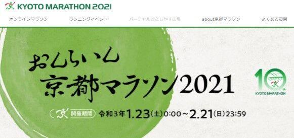 「京都マラソン」2021年はオンラインでの開催が決定!