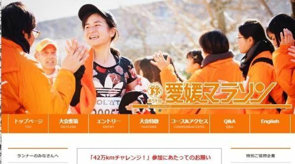 みんなで走ろう「愛媛マラソン 42万kmチャレンジ!」