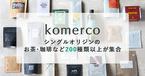 オンラインマルシェ「Komerco」お茶・珈琲の販売開始。人気クリエイター集結!
