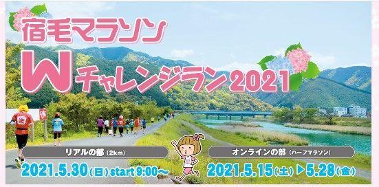 「宿毛マラソンWチャレンジラン2021」リアルとオンラインで開催