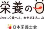 【8月4日「栄養の日」】免疫機能を低下させない「予防めし」オブ・ザ・イヤーを発表!