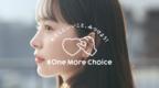 【3月8日国際女性デー】女性の不調に、我慢に代わる選択肢を。「#OneMoreChoice プロジェクト」開始!