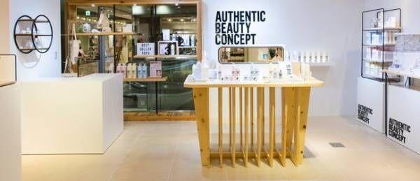 ヴィーガンヘアケア「AUTHENTIC BEAUTY CONCEPT」初の旗艦店OPEN