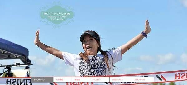 アップダウン「ホワイトマラソン 2021」開催