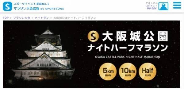 夜景が綺麗「大阪城公園ナイトハーフマラソン」受付中