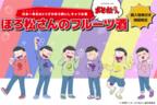 日本一有名な6つ子がほろ酔いしちゃうお酒「ほろ松さんのフルーツ酒」 6種類が登場!