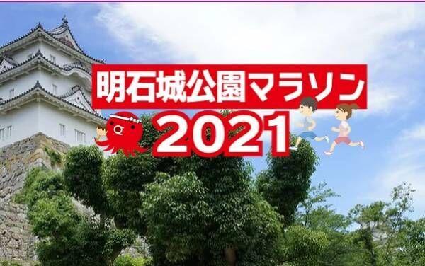参加賞に明石焼きセット「明石城公園マラソン2021」