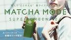 スティックタイプの緑茶飲料でモリンガを贅沢に取り入れて!