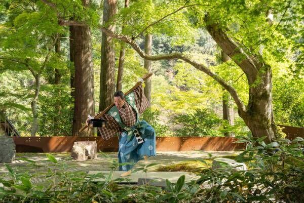 星のや京都「新緑のまぶしい庭で狂言を鑑賞」を開催