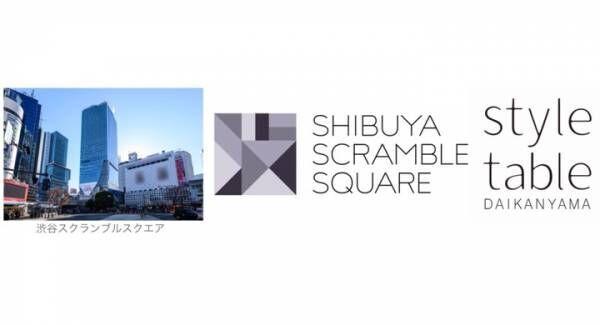 渋谷駅前にエシカルセレクトショップ「style table」がオープン