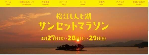 「松江しんじ湖サンセットマラソン」開催決定