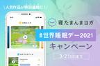 3月19日は世界睡眠デー!快眠アプリ「寝たまんまヨガ」がキャンペーンを開催