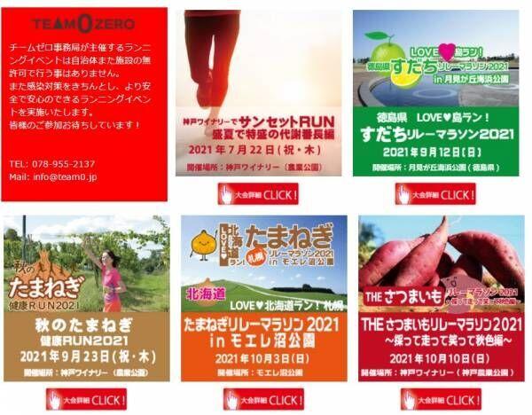 「秋のたまねぎ健康RUN2021」募集中