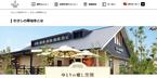 100%オーガニックコーヒーが味わえる「むさしの森珈琲」東大和店が新規開店
