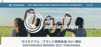 サステナブル・ブランド国際会議2021横浜にロレアル最高社会責任者が登壇
