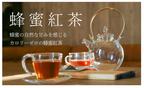 心とカラダの健康を想う「デカフェ蜂蜜紅茶」が販売スタート