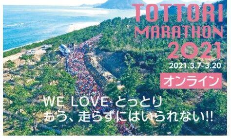 「鳥取マラソン2021」オンラインでの開催