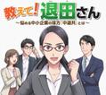 「中小企業退職金共済制度」が楽しくわかる!漫画「教えて! 退田さん」10月1日公開
