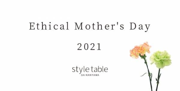 スタイルテーブルが母の日にエシカルアイテムを提案、キャンペーン開催中