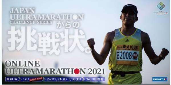 第2弾「ジャパンウルトラマラソンチャレンジシリーズ」を開催