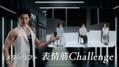 武田真治さん出演「メディリフト表情筋チャレンジ」篇WEBムービー公開中