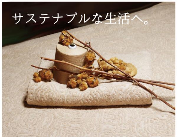 「オーガニック茶色綿」を使用したマルチケットが先行販売スタート