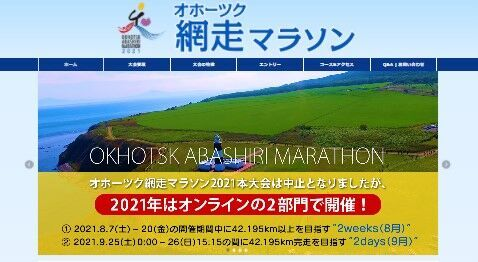 「オホーツク網走マラソン」今年もオンラインで開催