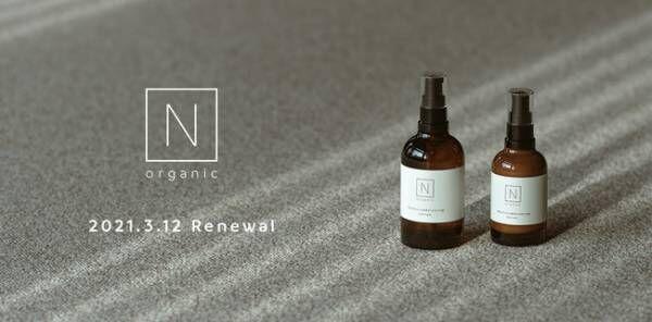 N organicのローション&セラムがリニューアル!乾燥に負けない健やか肌へ