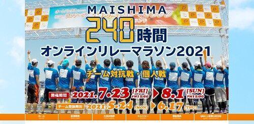 「MAISHIMA240時間オンラインリレーマラソン2021」開催