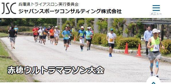 潮風をいっぱい浴びて最後まで走ろう「赤穂ウルトラマラソン」開催