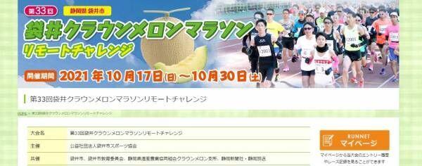 全国のランナーに向けて「袋井クラウンメロンマラソンリモートチャレンジ」開催