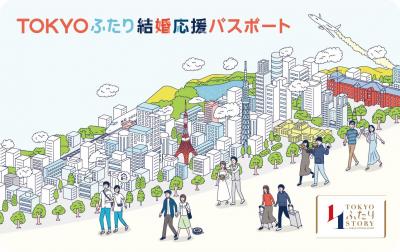 「TOKYOふたり結婚応援パスポート」開始!婚約・新婚カップルに特典やサービスを提供