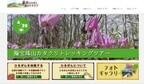 春到来「擬宝珠山カタクリトレッキングツアー」
